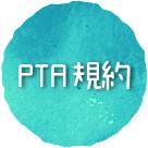 PTA規約